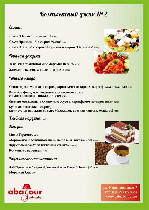 Obedy I Uzhiny Dlya Turisticheskih Grupp Art Kafe Abazhur